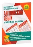 Английский язык в таблицах и схемах. 1-4 класс