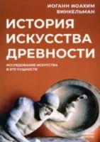 История искусства древности. Исследование искусства в его сущности (м)