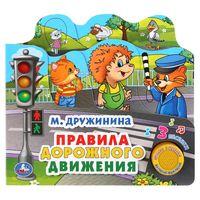 Правила дорожного движения. Книжка-игрушка (1 кнопка с 3 пеcенками)