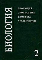 Биология (В двух книгах. Книга 2) Эволюция. Экосистема. Биосфера. Человечество