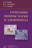 Сочетание миомы матки и аденомиоза