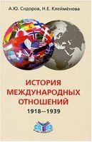 История международных отношений. 1918-1939 гг.