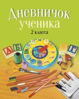 Дневничок ученика 2 класса (классическая обложка)