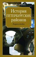 История петербургских районов. Энциклопедия