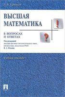 Высшая математика в вопросах и ответах