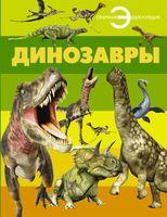 Динозавры. Энциклопедия
