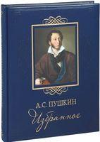 А. С. Пушкин. Избранное
