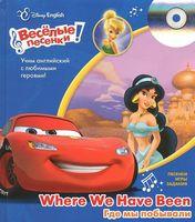 Где мы побывали (+ CD)