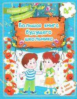 Большая книга будущего школьника