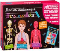 Тело человека. Интерактивная детская энциклопедия с магнитами
