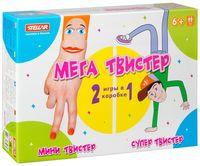 Мега Твистер