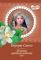 Лучиана, кроткая невеста (м)