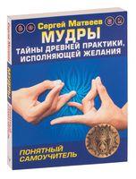Мудры! Тайны древней практики, исполняющей желания
