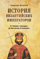 История Византийских императоров. От Федора I Ласкариса до Константина ХI Палеолога