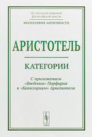 """Категории. С приложением """"Введения"""" Порфирия к """"Категориям"""" Аристотеля"""