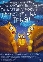 """Магнит сувенирный """"Картины Васи Ложкина"""" (арт. 1790)"""