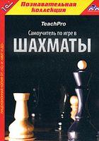TeachPro: Самоучитель по игре в шахматы