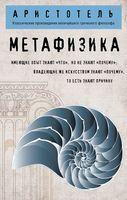 Метафизика (м)