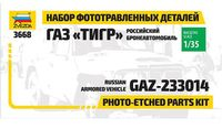 """Набор фототравленных деталей для модели """"ГАЗ """"Тигр"""""""