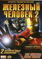 Железный Человек 2. Книга развлечений