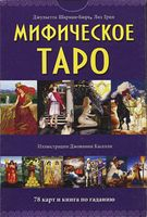 Мифическое Таро (+ набор из 78 карт)