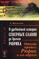 О древнейшей истории северных славян до времен Рюрика. Откуда пришел Рюрик и его варяги