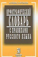 Орфографический словарь с правилами русского языка. 30 тысяч слов