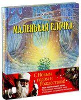 Зимние сказки (комплект из 3-х книг)