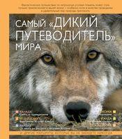 """Самый """"дикий путеводитель"""" мира"""