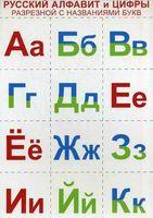 Русский алфавит и цифры разрезные, с названиями букв
