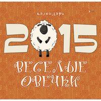 """Календарь настенный на 2015 год """"Символ года. Веселые овечки"""""""