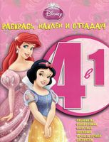 Принцессы. Раскрась, наклей и отгадай! 4 в 1 (розовая)