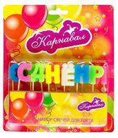 """Набор свечей для торта """"С днем рождения"""" (13 шт.)"""