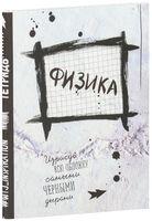 """Тетрадь полуобщая в клетку """"Физика"""" (48 листов) (в ассортименте)"""