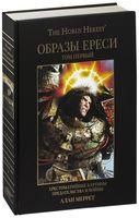 Warhammer 40000. Образы Ереси. Том 1