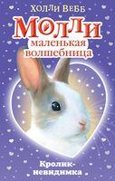 Кролик-невидимка