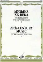 Музыка ХХ века. Произведения для скрипки соло - 1