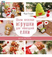 Шьем веселые игрушки для новогодней елки