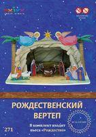 """Игровой набор из картона """"Рождественский вертеп"""""""
