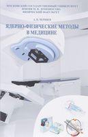 Ядерно-физические методы в медицине