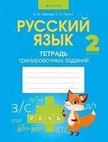 Русский язык. 2 класс. Тетрадь тренировочных заданий