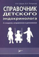 Справочник детского эндокринолога