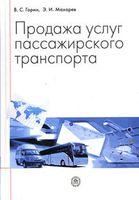 Продажа услуг пассажирского транспорта