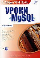 Уроки MySQL (+ CD)