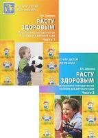 Расту здоровым. Программно-методическое пособие для детского сада (в двух частях)