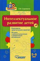 Интеллектуальное развитие детей. 5-6 лет. Конспекты практических занятий (+ CD)