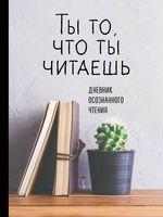 """Читательский дневник """"Дневник осознанного чтения"""" (серый)"""