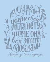 "Ежедневник недатированный ""Леттеринг"" (140x177 мм; ментол)"