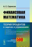 Финансовая математика. Теория процентов в задачах и упражнениях