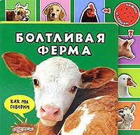 Болтливая ферма. Книжка-игрушка